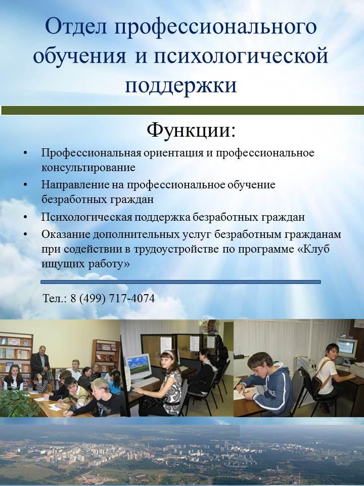 Поздравления профессиональные центр профессиональной подготовки