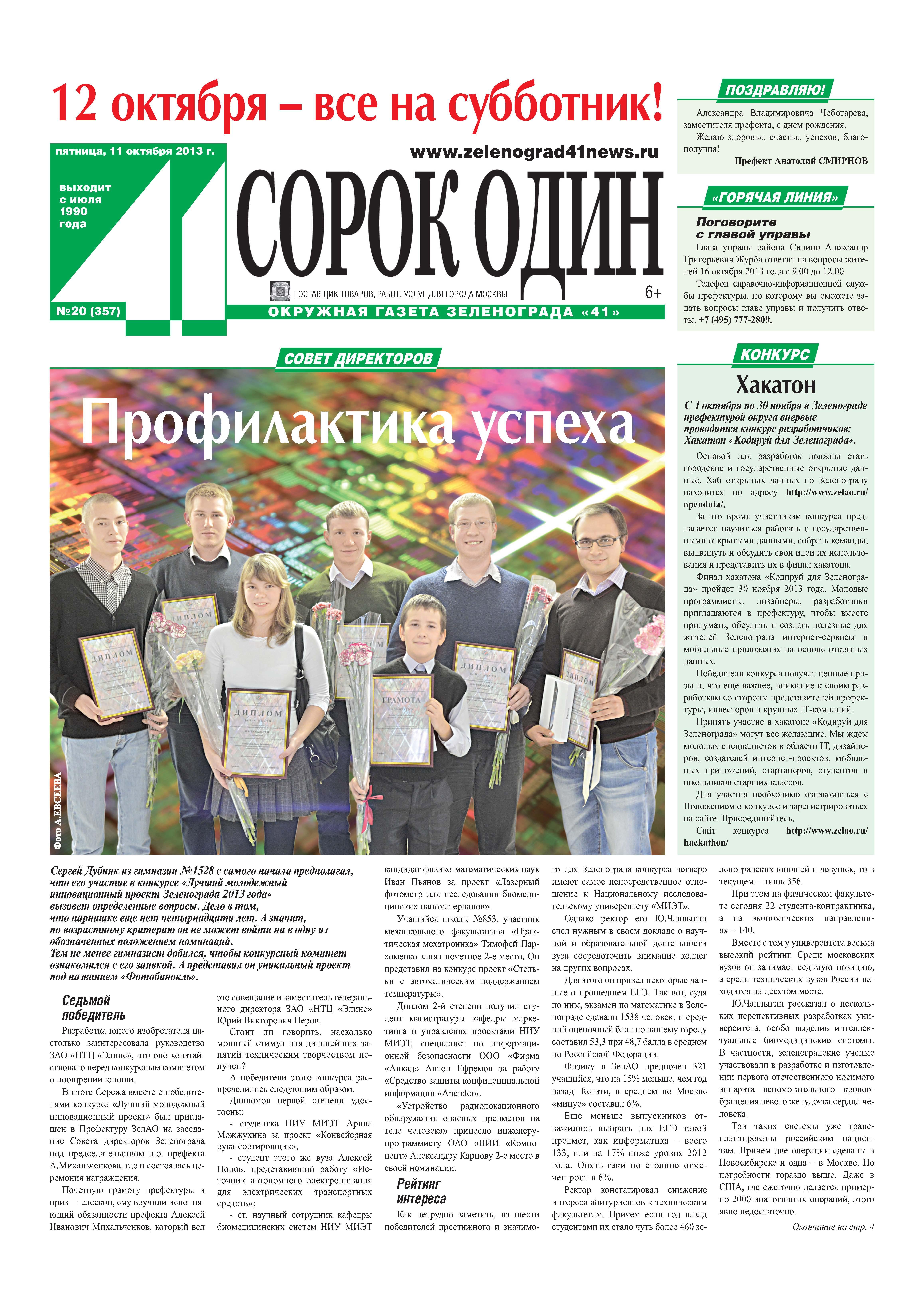 Интервью газете 41, 38 от 14 октября 2011 г завтра в городе науки и спорта - субботник!