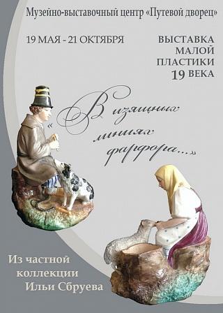 В музейно-выставочном центре «Путевой дворец» проходит выставка мелкой пластики