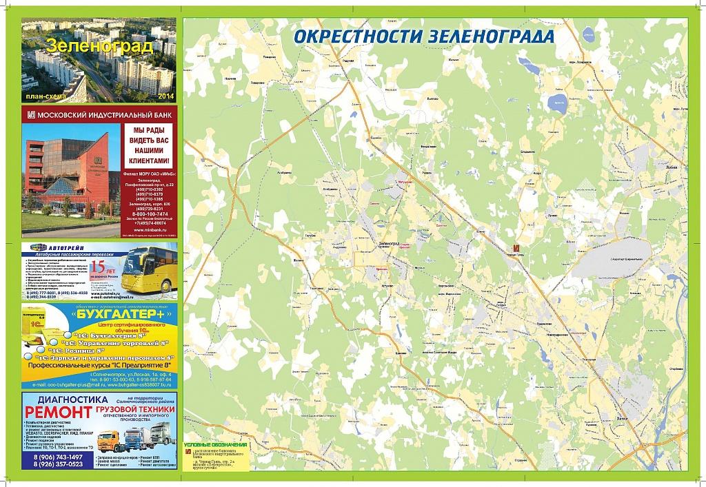 Карта-схема Зеленограда 2014