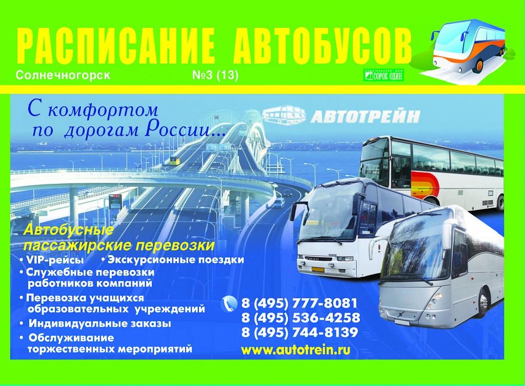Расписание автобуса 29 солнечногорск сенеж