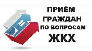 Жителей Солнечногорского района приглашают на тематический прием по вопросам ЖКХ