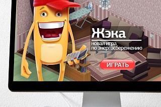Началась регистрация участников I Всероссийского киберспортивного турнира по обучающей компьютерной игре «ЖЭКА» среди учащихся общеобразовательных организаций субъектов Российской Федерации
